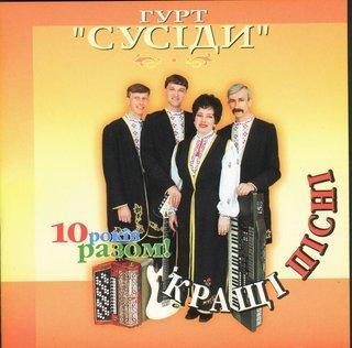 Українські жартівливі весільні пісні